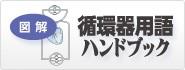 循環器用語ハンドブック(WEB版)