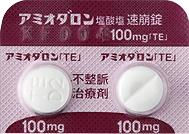 アミオダロン塩酸塩速崩錠100mg「TE」