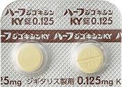 ハーフジゴキシンKY錠0.125