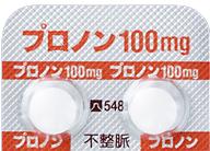 プロノン錠100mg