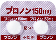 プロノン錠150mg