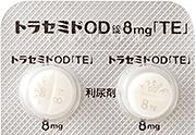トラセミドOD錠8mg「TE」」